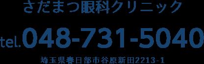 さだまつ眼科クリニック tel.048-731-5040 埼玉県春日部市谷原新田2213-1