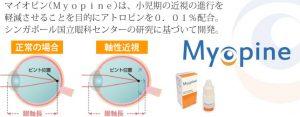 マイオピン(Myopine)は、小児期の近視の進行を軽減させることを目的にアトロピンを0.01%配合。シンガポール国立眼科センターの研究に基づいて開発。