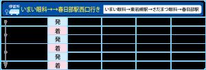 いまい眼科→→春日部駅西口行き