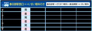 春日部駅西口→→いまい眼科行き