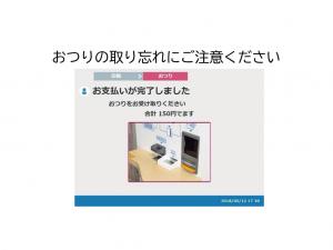 自動精算機操作方法03