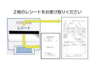 自動精算機操作方法04