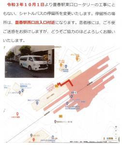 豊春駅シャトルバス乗場変更のお知らせ